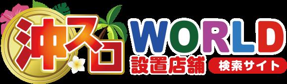 沖スロWORLD設置店舗検索サイト